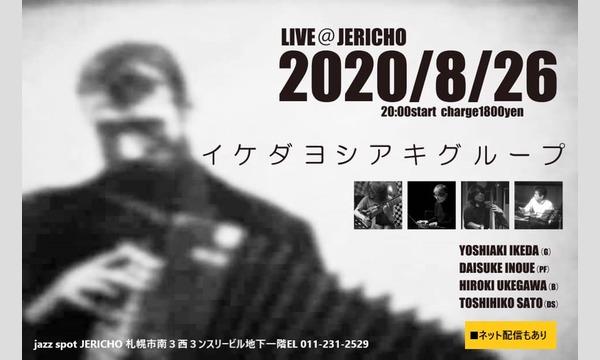 ジェリコ渋谷の8/26(水)池田伊陽バンドat JERICHOイベント