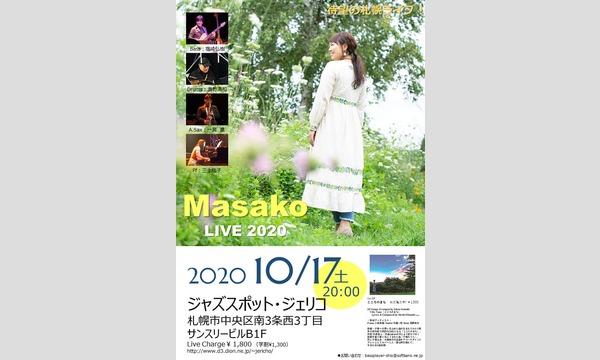 ジェリコ渋谷の10/17(土)Masako live 2020 at JERICHOイベント