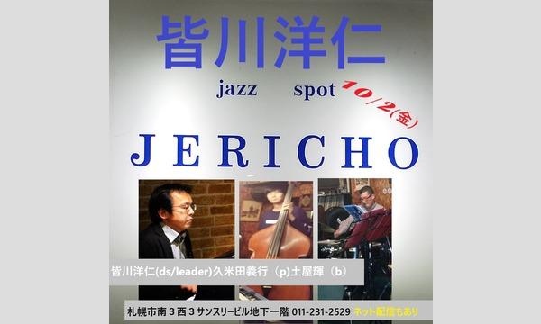 ジェリコ渋谷の10/2(金)皆川洋仁(ds/leader)トリオat JERICHOイベント