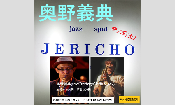 ジェリコ渋谷の9/5(土)奥野義典DUO at JERICHOイベント