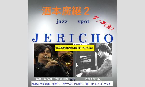 ジェリコ渋谷の酒本廣継(yb/leader)山下ヤスシ(p)at JERICHO 7/3(金)イベント
