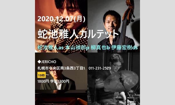 ジェリコ渋谷の12/7(月)蛇池雅人カルテットat JERICHOイベント