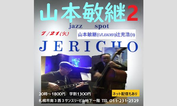 ジェリコ渋谷の7/21(火)山本敏継(g/leader)辻充浩(b)at JERICHOイベント