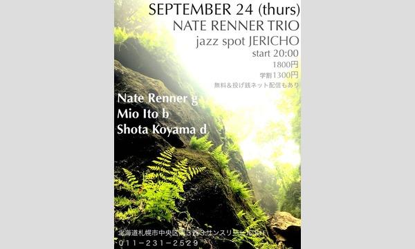 ジェリコ渋谷の9/24(木)Nate Renner(g/leader)トリオat JRICHOイベント