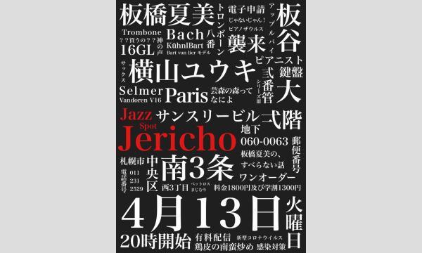 ジェリコ渋谷の4/13(火)横山ユウキ(as/leader)板橋夏美(tb)板谷大(p)at JERICHOイベント