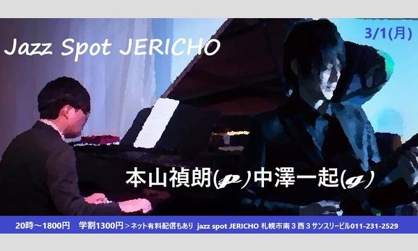 ジェリコ渋谷の3/1(月)本山禎朗(p)中澤一起(g)at JERICHOイベント