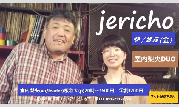 ジェリコ渋谷の9/25(金)室内梨央(vo/leader)板谷大(p)at JERICHOイベント