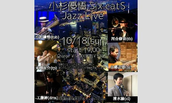 ジェリコ渋谷の10/18(日)小杉優悟 Six Cats at JERICHOイベント