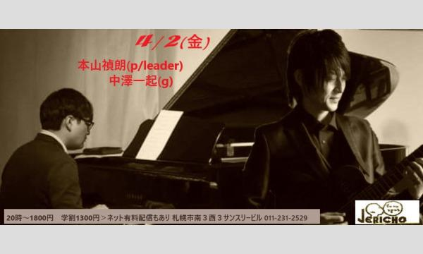 ジェリコ渋谷の4/2(金)本山禎朗(p/leader)中澤一起(g)at JERICHOイベント