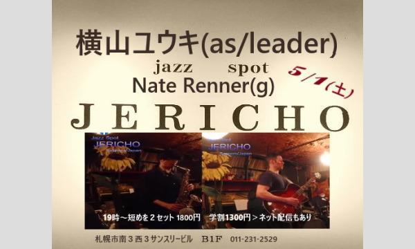 ジェリコ渋谷の5/1(土)横山ユウキ(as/leader)Nate Renner(g)at JERICHOイベント