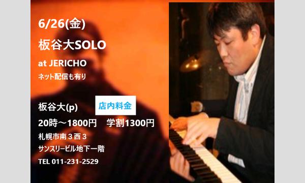 ジェリコ渋谷の板谷大ライブ6/26(金)2セットイベント