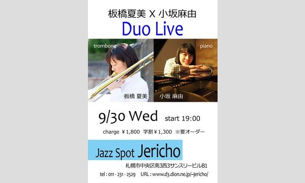 ジェリコ渋谷の9/30(水)板橋夏美(tb/leader)デュオat JERICHOイベント