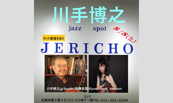 ジェリコ渋谷の8/8(土)川手博之(g/leader)斎藤里菜(b)at JERICHOイベント