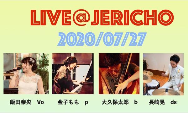 ジェリコ渋谷の7/27(月)大久保太郎バンドイベント