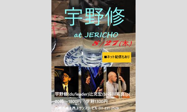 ジェリコ渋谷の8/27(木)宇野修トリオat JERICHOイベント