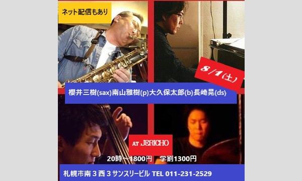 ジェリコ渋谷の8/1(土)櫻井三樹(sax/leder)4バンドat JERICHOイベント