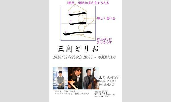 ジェリコ渋谷の9/29(火)三間大輔(ds/leader)トリオat JERICHOイベント