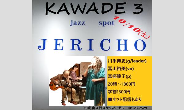 ジェリコ渋谷の10/10(土)川手博史(g)トリオat JERICHOイベント