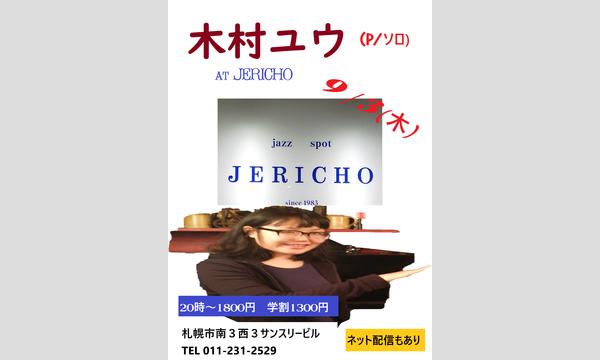 ジェリコ渋谷の9/3(木)木村ユウ(p/ソロ)at JERICHOイベント