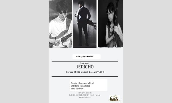 ジェリコ渋谷の4/4(日)菅原良太(saxleader)花田進太朗(g)斎藤里菜(b)at JERICHOイベント