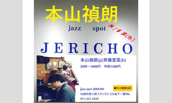 ジェリコ渋谷の8/12(水)本山禎朗(p)斉藤里菜(b)at JERICHOイベント