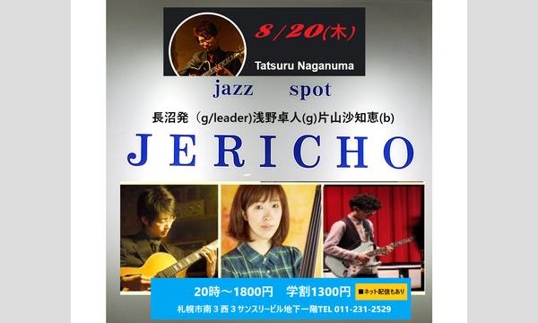 ジェリコ渋谷の8/20(木) 長沼発(g/leader)トリオat JERICHOイベント