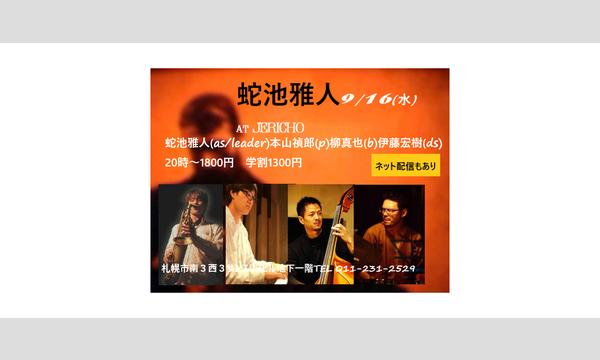 ジェリコ渋谷の9/16(水)蛇池雅人カルテットat JERICHOイベント
