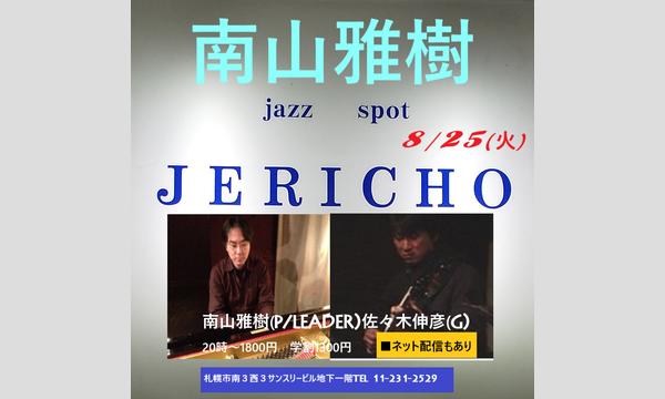 ジェリコ渋谷の8/25(火)南山雅樹 佐々木伸彦at JERICHOイベント