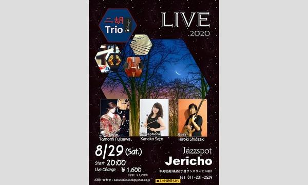 ジェリコ渋谷の8/29(土)藤澤友美( 二胡・Flute)トリオat JERICHOイベント