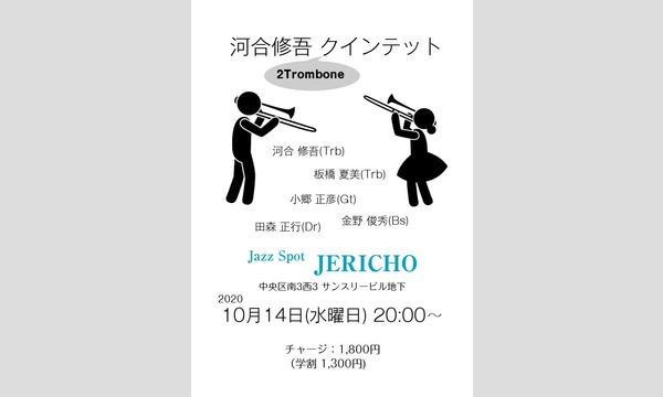 ジェリコ渋谷の10/14(水)河合修吾(tb/leader)バンド at JERICHOイベント
