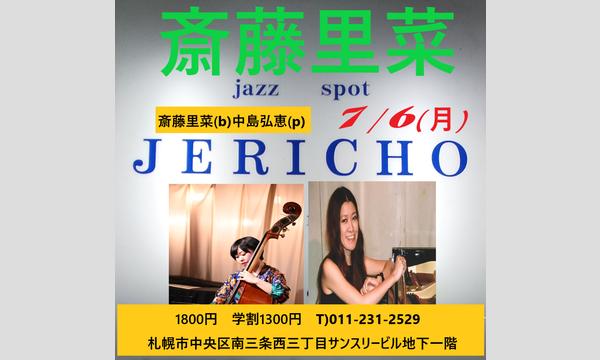 ジェリコ渋谷の斎藤里菜(b/leader)中島弘恵(p)at JERICHO 7/6(月)イベント