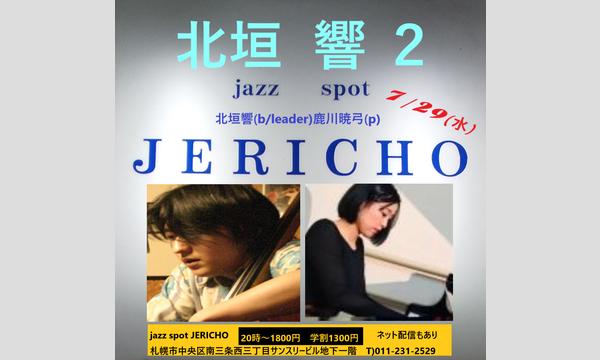 ジェリコ渋谷の7/29(水)北垣響(b/leader)鹿川暁弓(p)at JERICHOイベント