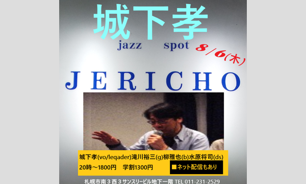 ジェリコ渋谷の8/6(木)城下孝at JERICHOイベント