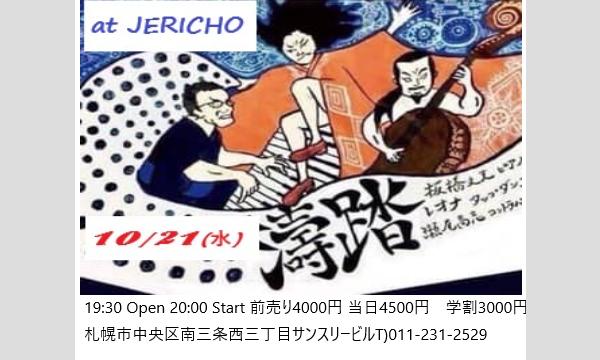 ジェリコ渋谷の10/21(水)板橋文夫(p)レオナ(tap)瀬尾高志(b)at jerichoイベント