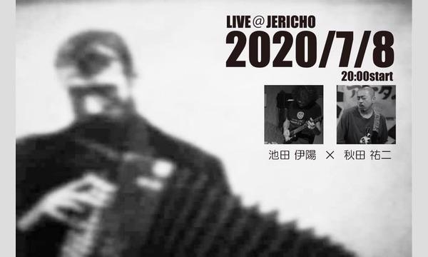 ジェリコ渋谷の7/8(水)池田伊陽(g/leader)秋田祐二(b)at jerichoイベント