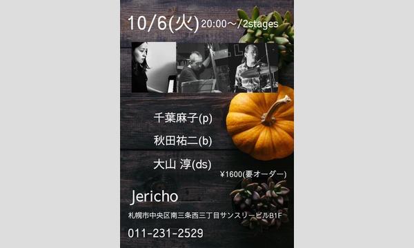 ジェリコ渋谷の10/6(火)千葉麻子(p/leader)トリオat JERICHOイベント