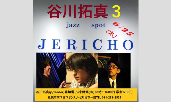 ジェリコ渋谷の谷川拓真トリオ6/25(木)イベント