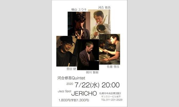 ジェリコ渋谷の7/22(水)河合修吾(Trb)5at JERICHOイベント