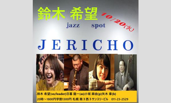 ジェリコ渋谷の10/20(火)鈴木 希望(vo/leader)at JERICHOイベント