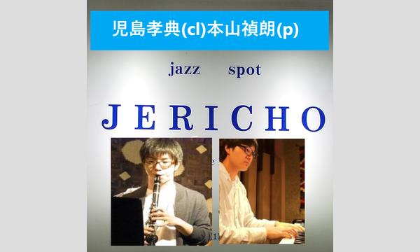 ジェリコ渋谷の9/19(土)児島孝典(cl/leader)本山禎朗(p)at JERICHOイベント