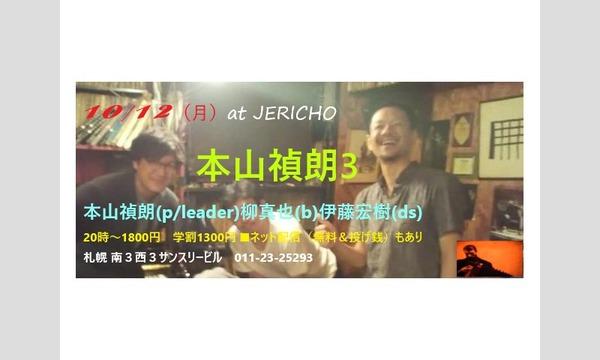 ジェリコ渋谷の10/12(月)本山禎朗(p/leader)トリオat JERICHOイベント