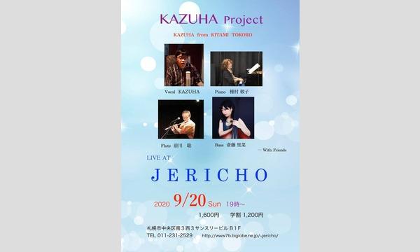 ジェリコ渋谷の9/20(日)KAZUHA (vo/leader)カルテットat JERICHOイベント
