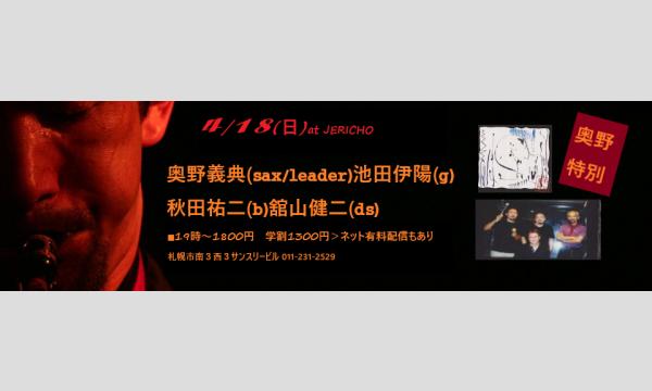 ジェリコ渋谷の4/18(日)奥野特別 奥野義典(sax/leader)池田伊陽(g)秋田祐二(b)舘山健二(ds)at JERICHOイベント