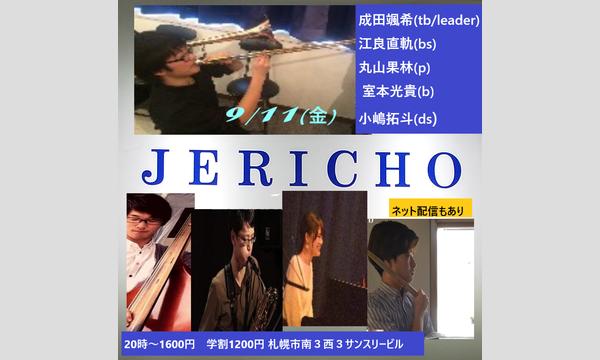 ジェリコ渋谷の9/11(金)成田颯希(tb/leader)バンドat JERICHOイベント