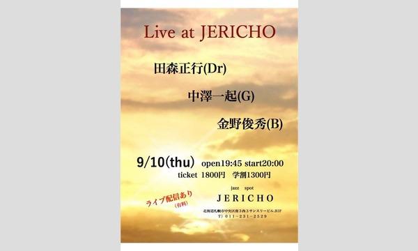 ジェリコ渋谷の9/10(木)田森正行(ds/leader)トリオat JERICHOイベント