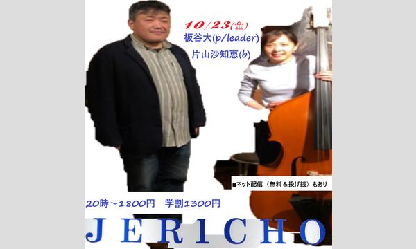 10/23(金)板谷大(p/leader)片山沙知恵(b)at JERICHO イベント画像1