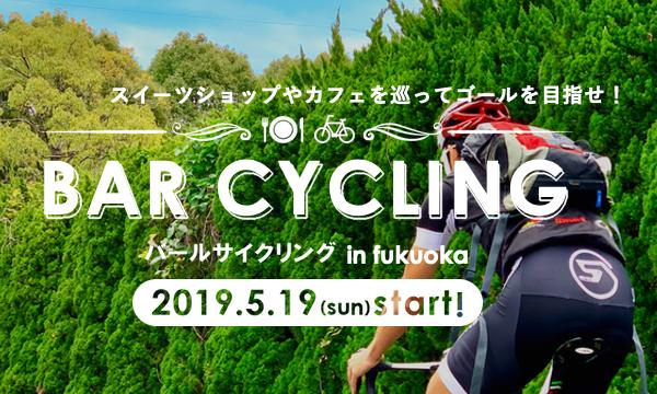 バールサイクリング イベント画像1