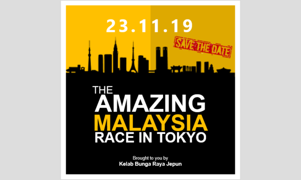 The Amazing Malaysia Race in Tokyo イベント画像1