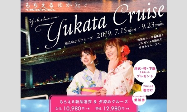 8/13(火)@赤レンガ倉庫店「横浜ゆかたクルーズ」 イベント画像1