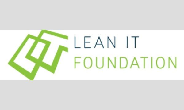 【14PDU取得可能】Lean ITファンデーションコース[試験付き] in東京イベント